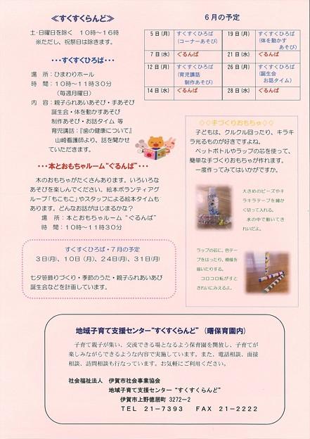 すくすく通信No159-2