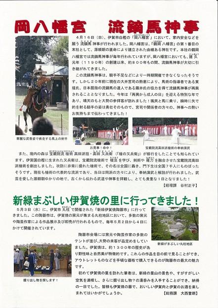 川上ダム通信2017.6月号3