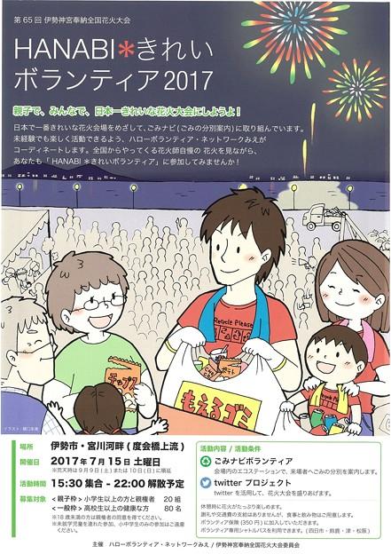 HANABIキレイボランティア2017-1