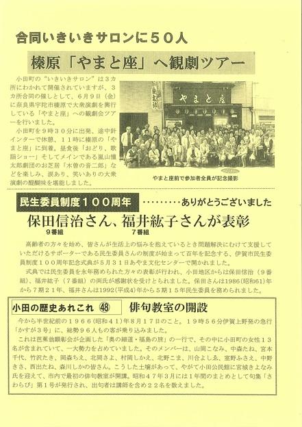 広報小田 No273-2