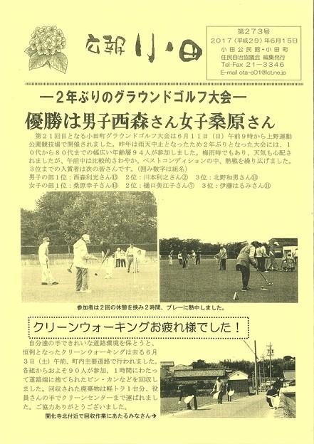 広報小田 No273-1