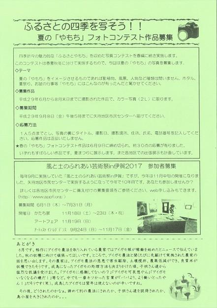 やもちの風H29.6.15-4