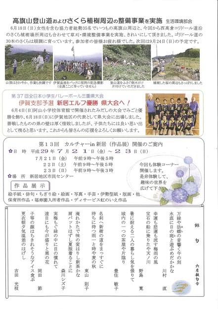 広報新居第265-2号