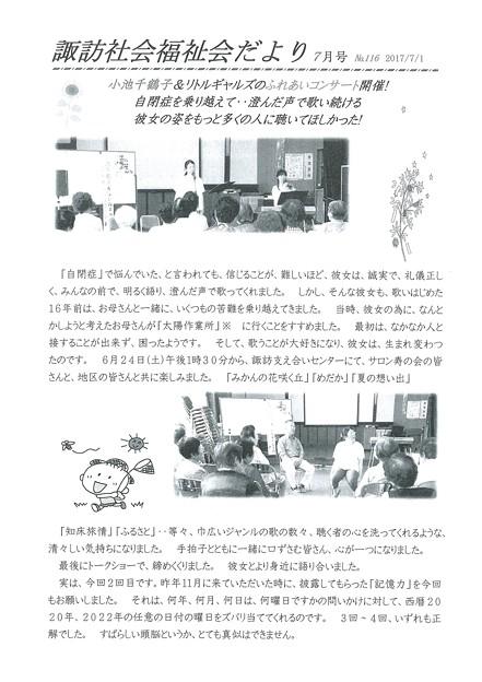 諏訪社会福祉だよりNO116-1