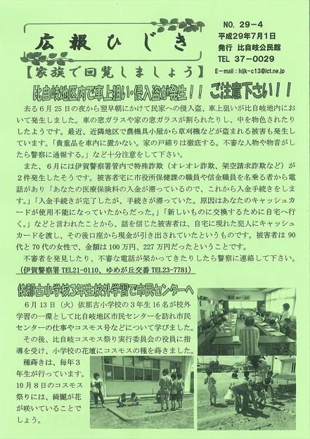 広報ひじきNo29-41