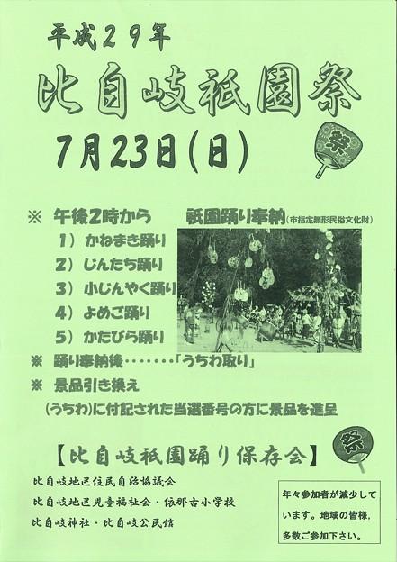 広報ひじきNo29-42