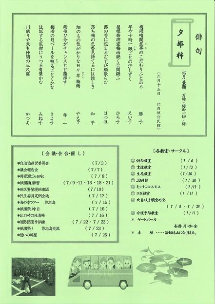 広報ひじきNo29-44