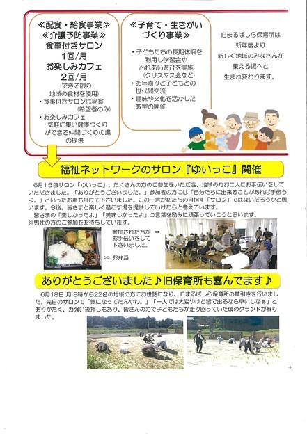 広報まるばしらNo83-3