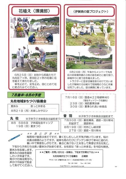 広報まるばしらNo83-4
