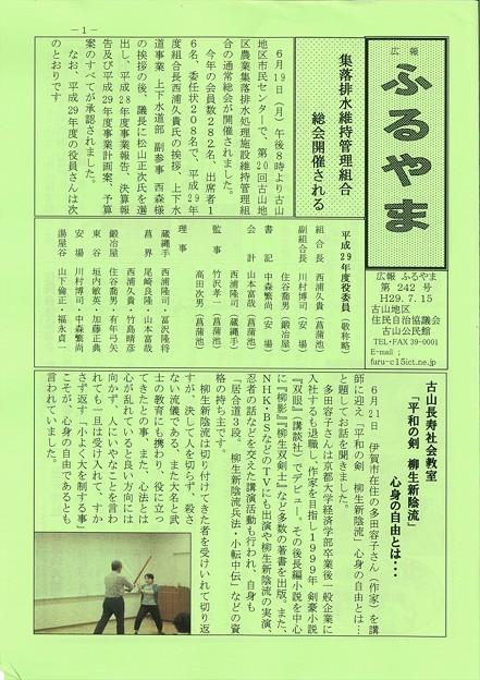 広報ふるやま No242-1