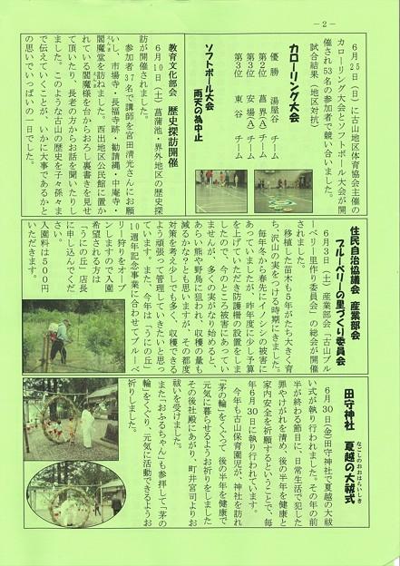 広報ふるやま No242-2