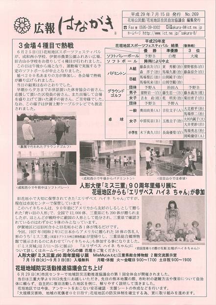 広報はながきNo269-1
