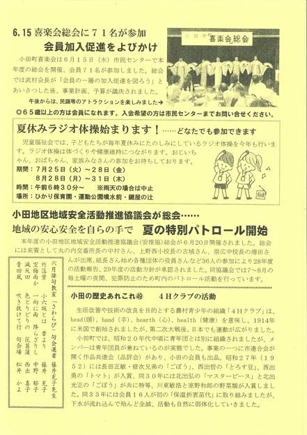 広報小田 No170-2