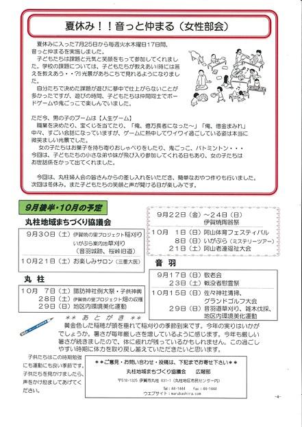 広報まるばしら No85-3
