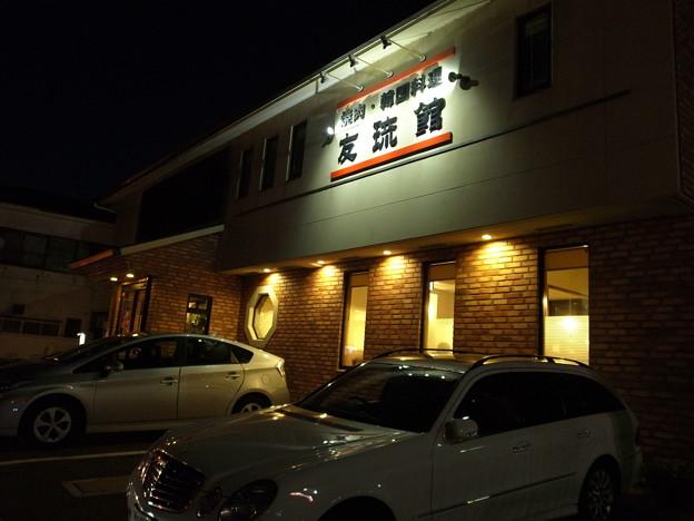 Photos: 友流館