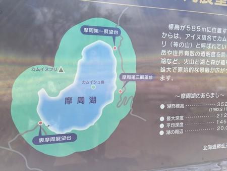 裏摩周湖(掲示板)