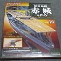 航空母艦 赤城を作る 10号 その1