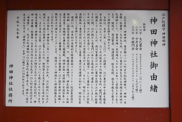 神田明神 (2)