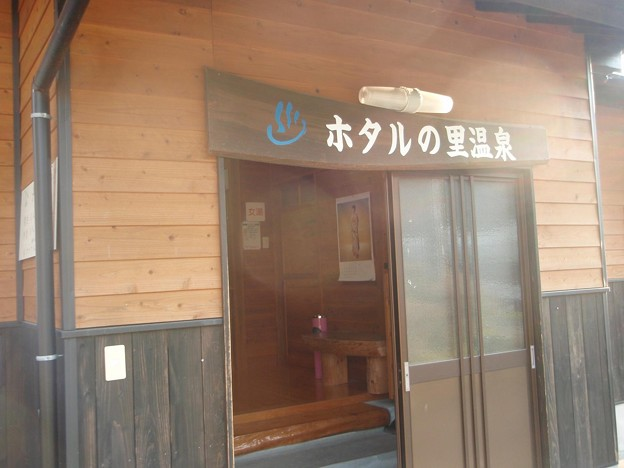 写真: 阿蘇 山川温泉 ホタルの里温泉