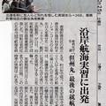 写真: 20141025 香住高校生 沿岸航海実習に出発 「但州丸」最後の就航 老朽化で引退