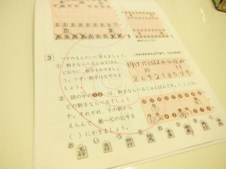 将棋ドリル (6)