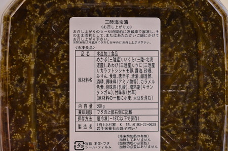 三陸海宝漬 (5)