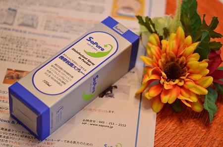 サピュア携帯抗菌スプレー