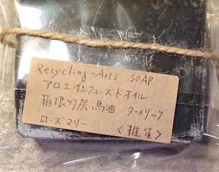 お土産(手作り石鹸)