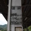 写真: 備後落合駅