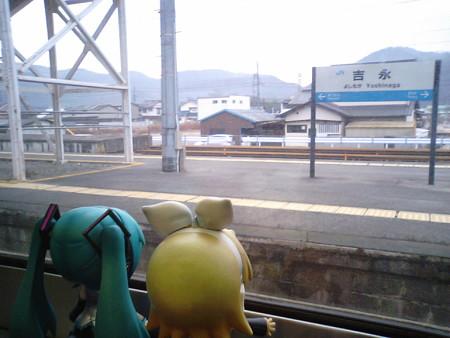 吉永駅に停車。 リン:「吉永小百合さんのふるさとー♪」 ミク:「ん...
