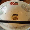 写真: フクちゃんを食べちゃったw 白くてモチモチしてて美味しかったですww