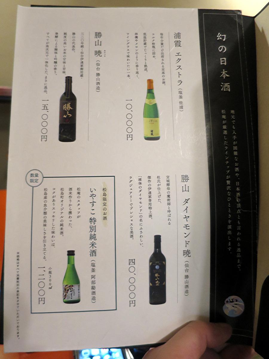 お酒メニュー1
