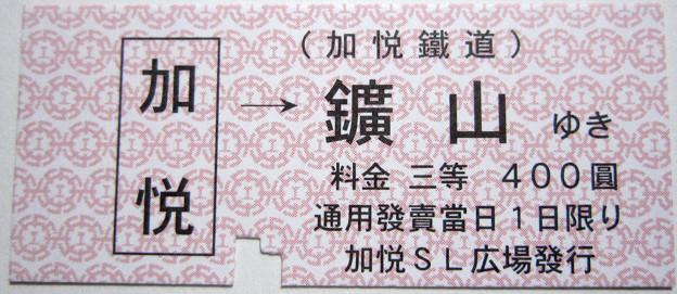 加悦鉄道入場券