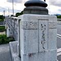 Photos: 2017_0816_181543 出雲路橋