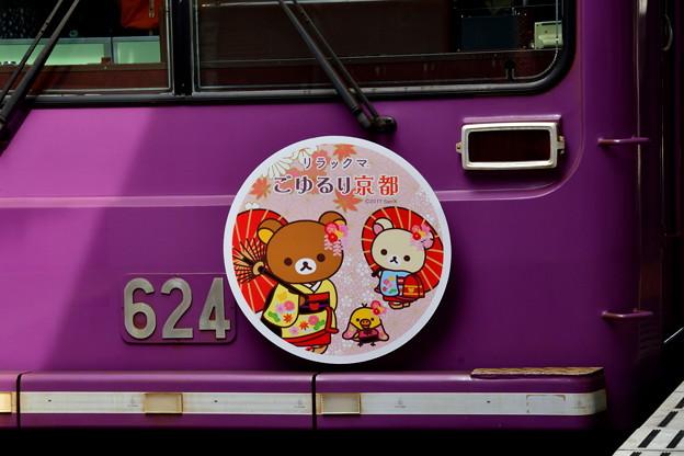 2017_0924_134644 ごゆるり京都