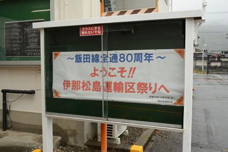 伊那松島運輸区祭り (3)