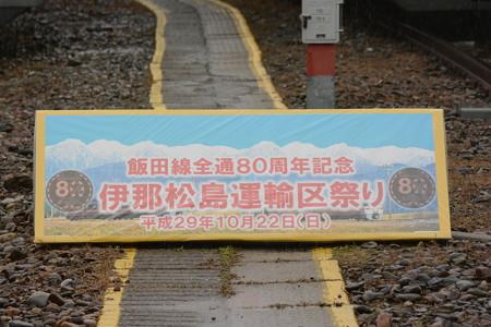 伊那松島運輸区祭り (9)