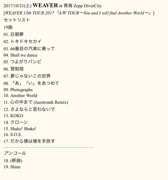 2017/10/21(土) WEAVER at 青海 Zepp DiverCity セトリ