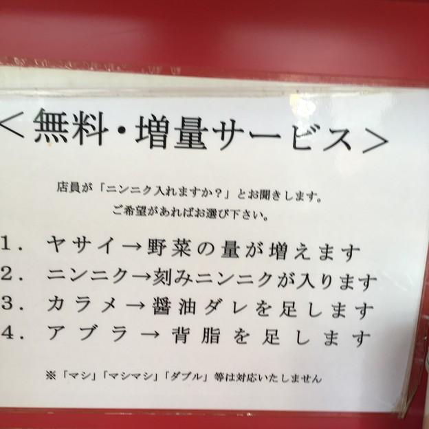 ラーメン二郎 小岩店 店内案内