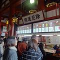 Photos: 平成27年浅草寺へ初詣