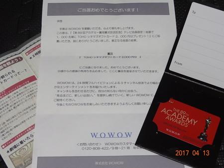 WOWOW 第89回アカデミー賞放送記念プレゼント当選!