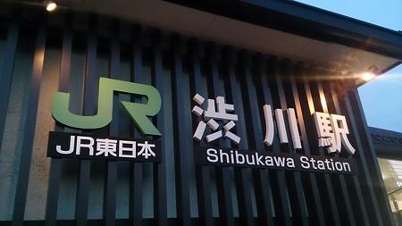渋川駅前の三ツ星ホテルへ