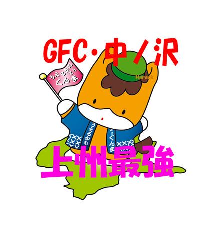 2017 中ノ沢上州最強チーム戦 LINEグループアイコン