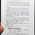 2017NHK紅白歌合戦観覧募集、落選(>_<)
