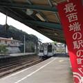 Photos: 最西端の駅へ
