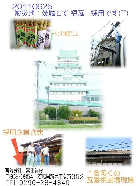被災地:茨城へ福瓦をおとどけにGO!