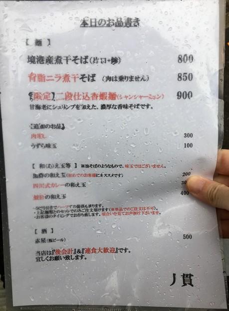 灰汁中華丿貫 福富町本店、本日のお品書き