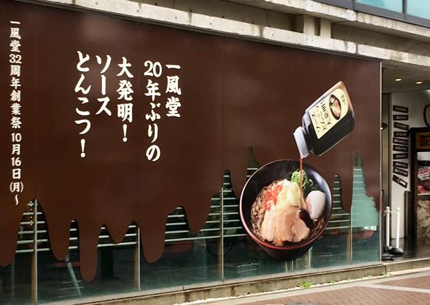 一風堂 横浜、コレまた食べたい!