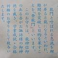 写真: Suwa taisha shrine charm description