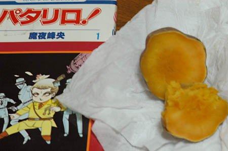 焼き芋とパタリロ